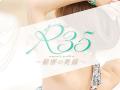 R35~秘密の奥様~