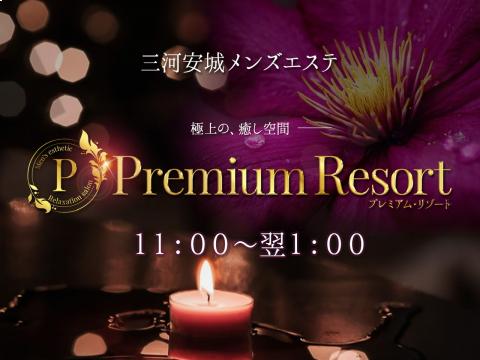Premium Resort~プレミアムリゾート~