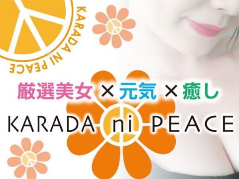 博多駅 KARADA ni PEACE