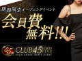 CLUB 45 FORTY FIVE(クラブフォーティファイブ)