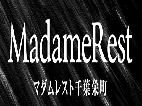 MadameRest~マダムレスト千葉栄町