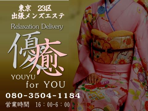 優癒 for you